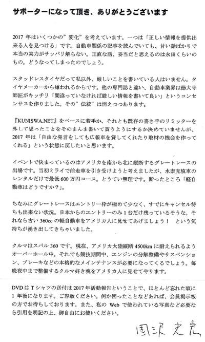 Kunisawa2017