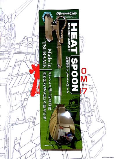 171127_heatspoon